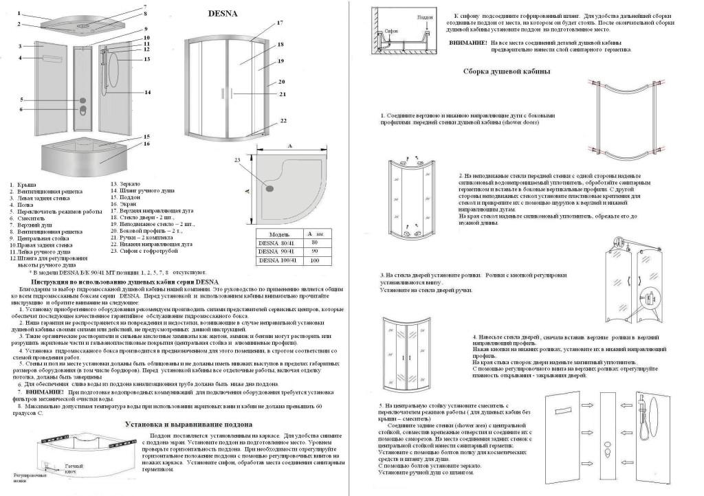 инструкция по установке душевой кабины