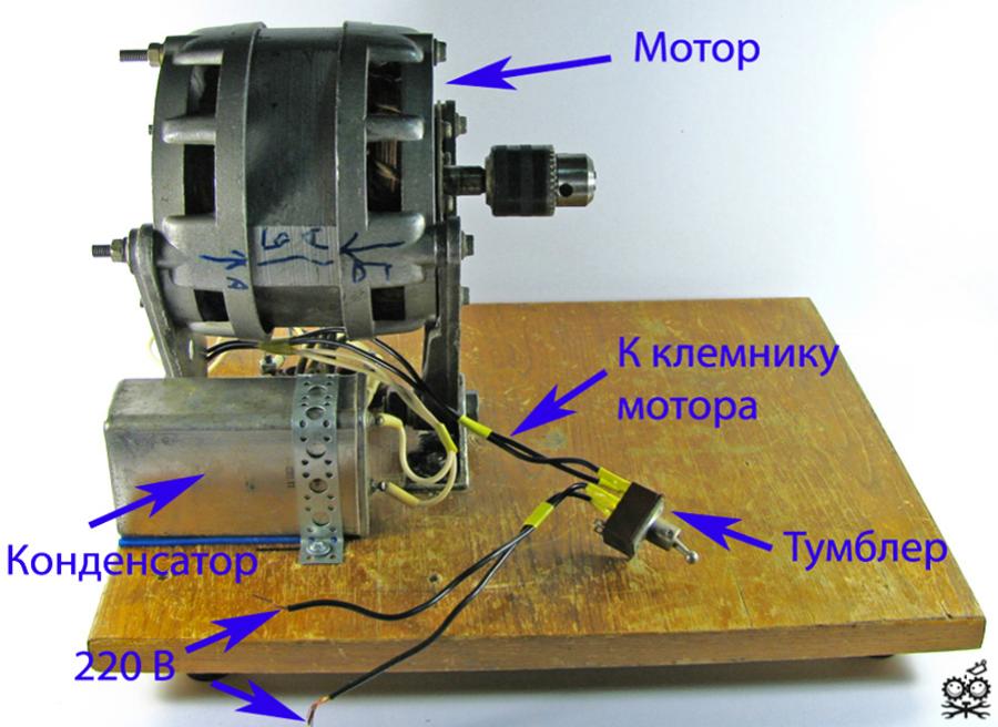 Как сделать из электродвигателя от стиральной машины 785