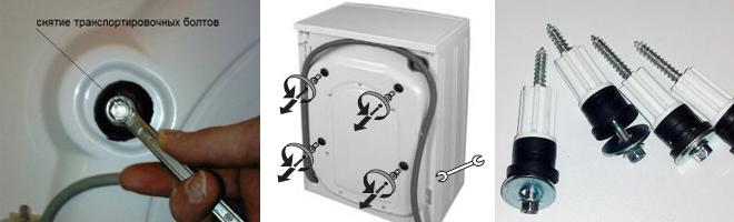 транспортировочные болты в стиральной машине